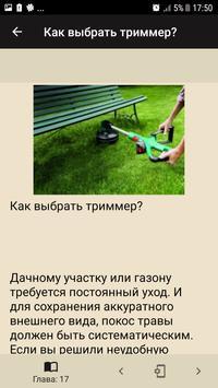 Дизайн участка apk screenshot