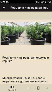 Домашние растения apk screenshot