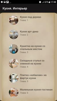 Кухня. Интерьер poster