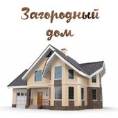 Свой дом icon
