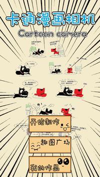 卡通漫画相机 poster