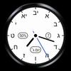 Hebrew Clock - Watch Face ícone