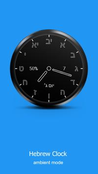 Hebrew Clock - Watch Face apk screenshot