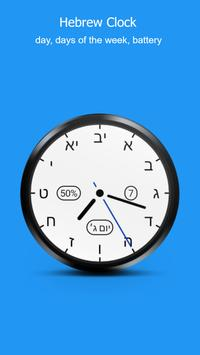 Hebrew Clock - Watch Face poster