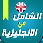 الشامل في تعلم الانجليزية icon