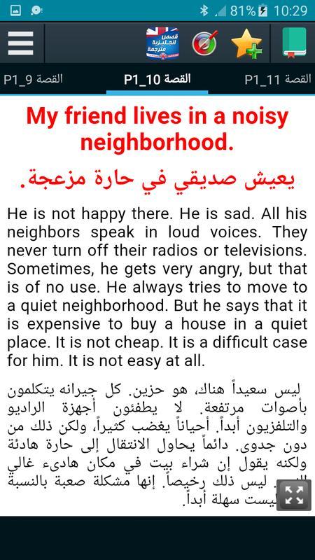 تحميل قصص انجليزية مترجمة