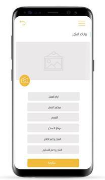 Home Made Supplier screenshot 1