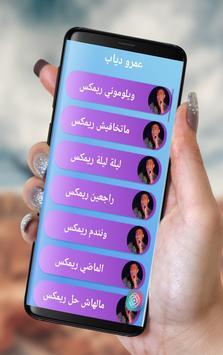 Songs Amr diab screenshot 1