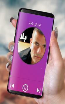 Songs Amr diab poster