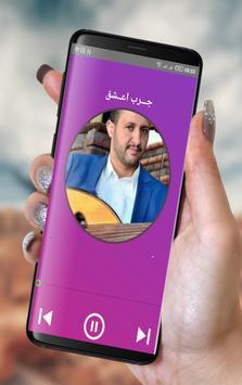 Hamoud Al Sama poster