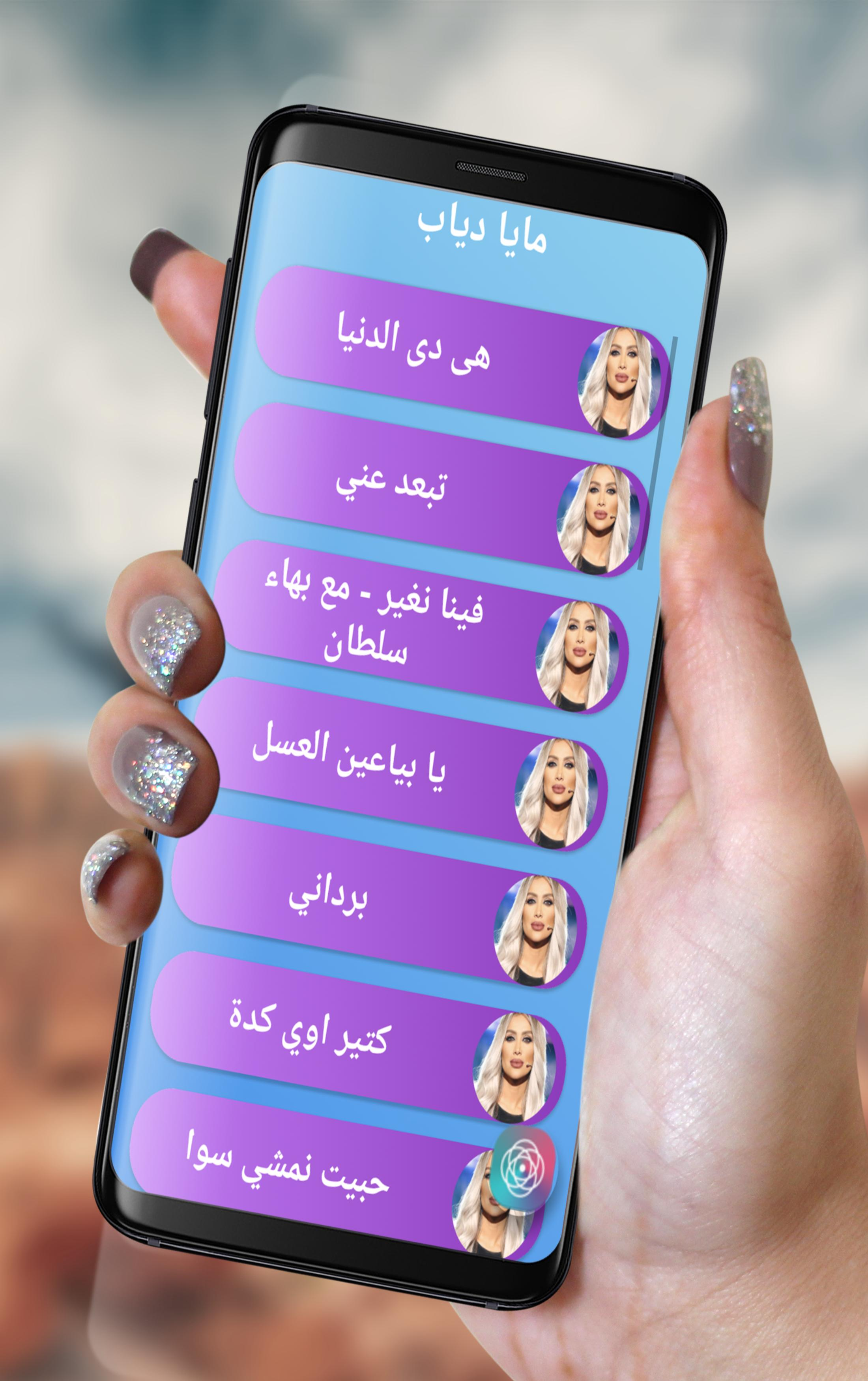 Songs Maya diab for Android - APK Download