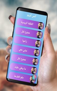 Songs Anas Kareem screenshot 1