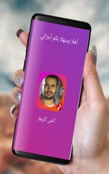 Songs Anas Kareem screenshot 2