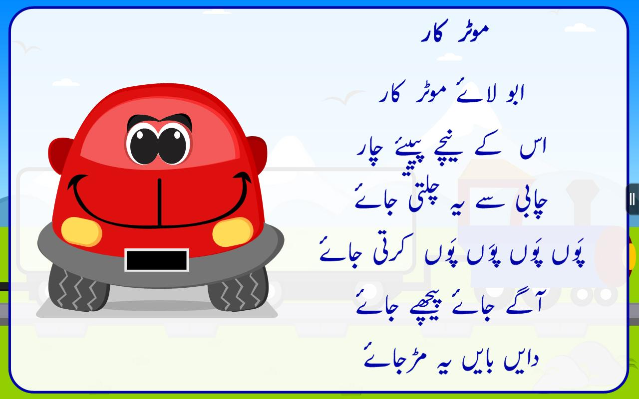 Urdu Rhymes for Android - APK Download