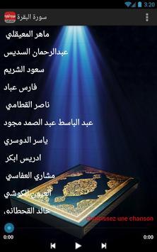 عبد الباسط عبد الصمد تجويد