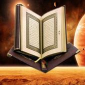 Al QURAN . SURAT YASIN  & AL WAQIAH icon