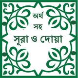 Sura & Dua with Bangla meaning