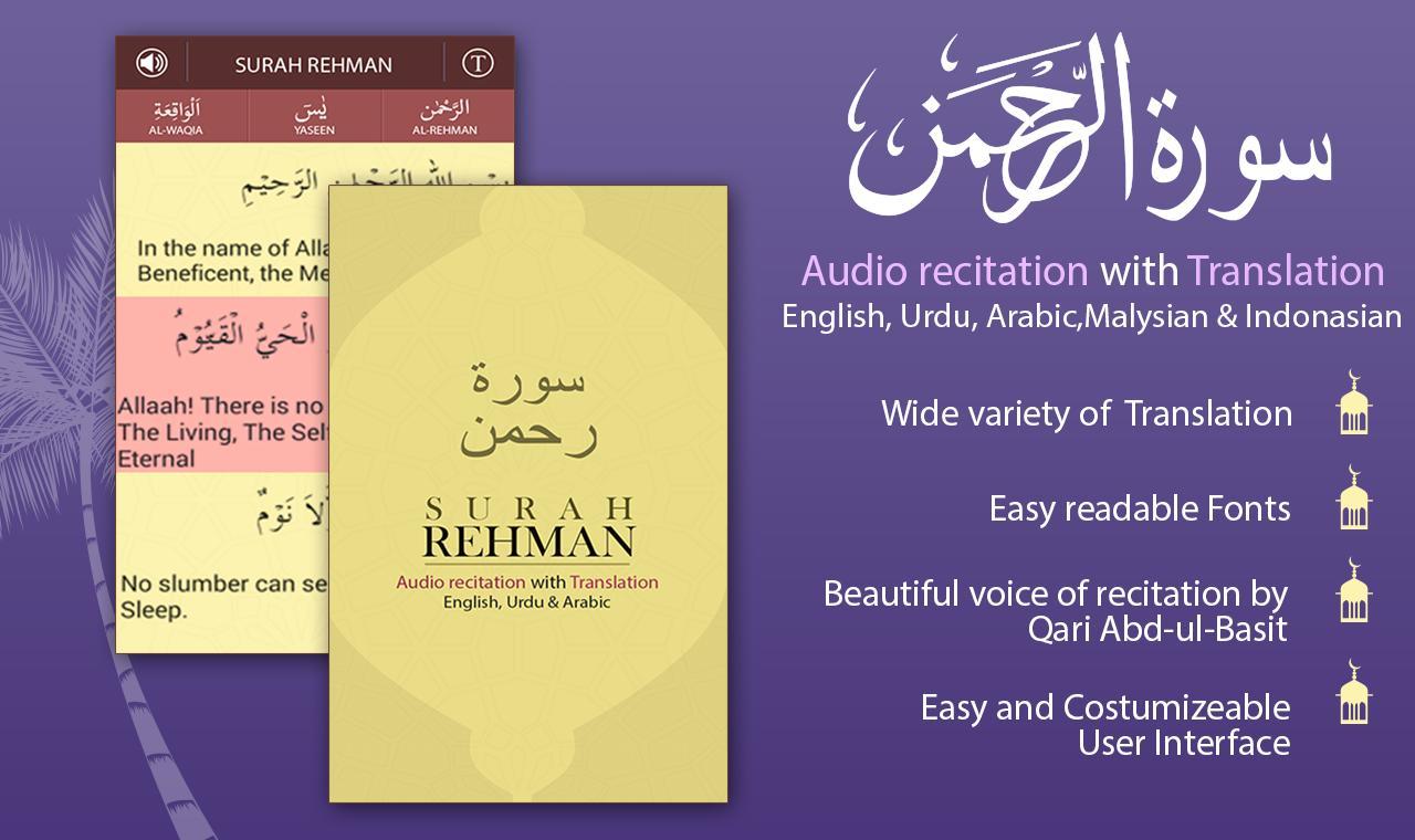 Surah Rehman+ Audio Recitation for Android - APK Download