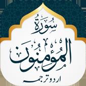 Surah Mominoon icon