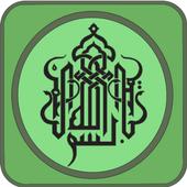 Surah Al-Kahfi icon