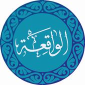 Terjemahan Surah Al-Waqiah icon