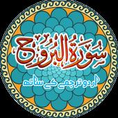 Surah Buruj icon