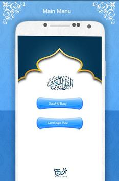 Surah Buruj apk screenshot