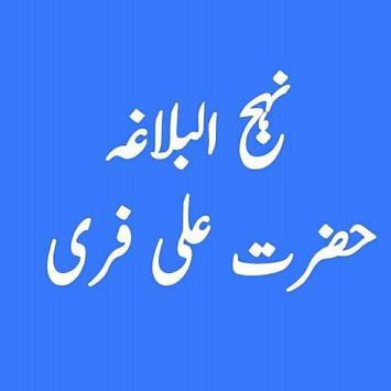 Nehjul Balagha Hazrat Ali Free poster