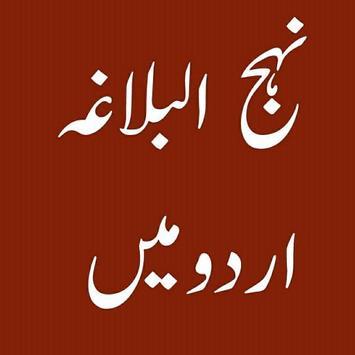 Nehjul Balagha in Urdu poster