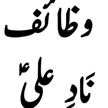 Wazifa Nad e Ali Mushkilat se Nijat poster
