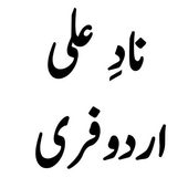 Nad e Ali Urdu Free icon
