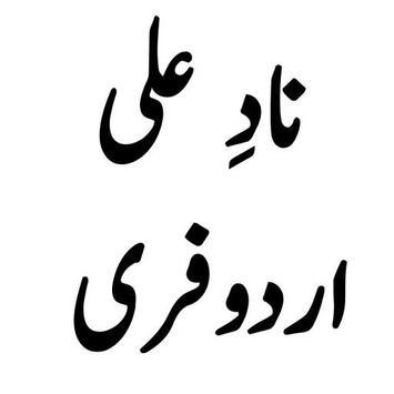 Nad e Ali Urdu Free poster