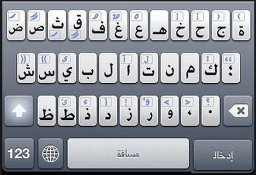 Guide for Arabic for keyboards screenshot 2