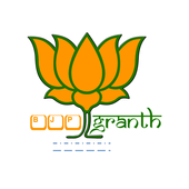 BJP Granth icon