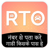 RTO Get Vehical Owner Detail icon