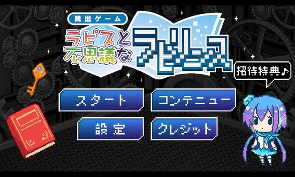 【脱出ゲーム】 ラピスと不思議なラビリンス poster