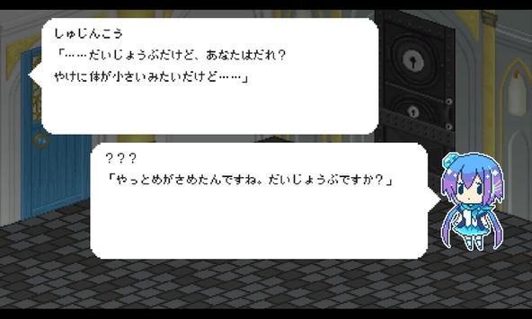 【脱出ゲーム】 ラピスと不思議なラビリンス screenshot 4