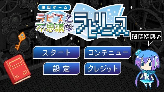 【脱出ゲーム】 ラピスと不思議なラビリンス screenshot 5