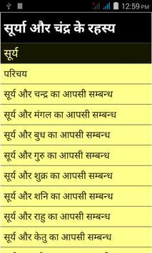 Surya or chandra rahseya poster