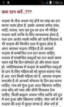 Surya or chandra rahseya apk screenshot