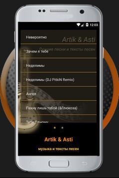 Artik & Asti Невероятно poster
