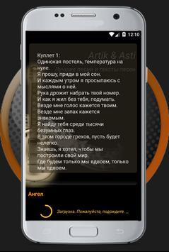 Artik & Asti Невероятно screenshot 2
