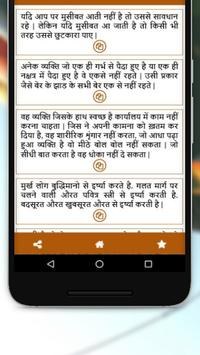 चाणक्य निति apk screenshot