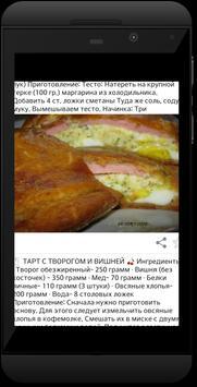 Люблю вкусно поесть apk screenshot