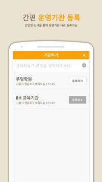 셔틀OK apk screenshot