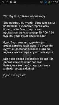 200 Суулт poster