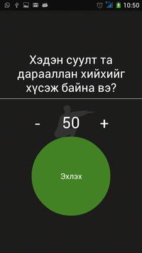 200 Суулт apk screenshot