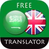 Arabic - English Translator icon