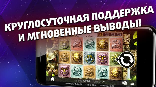 Игровой Клуб - слоты screenshot 1