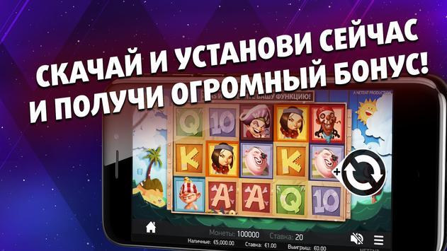 Игровой Клуб - слоты screenshot 4